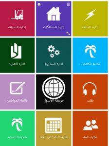 Screenshot der arabischen Benutzeroberfläche. Bild: IMS GmbH